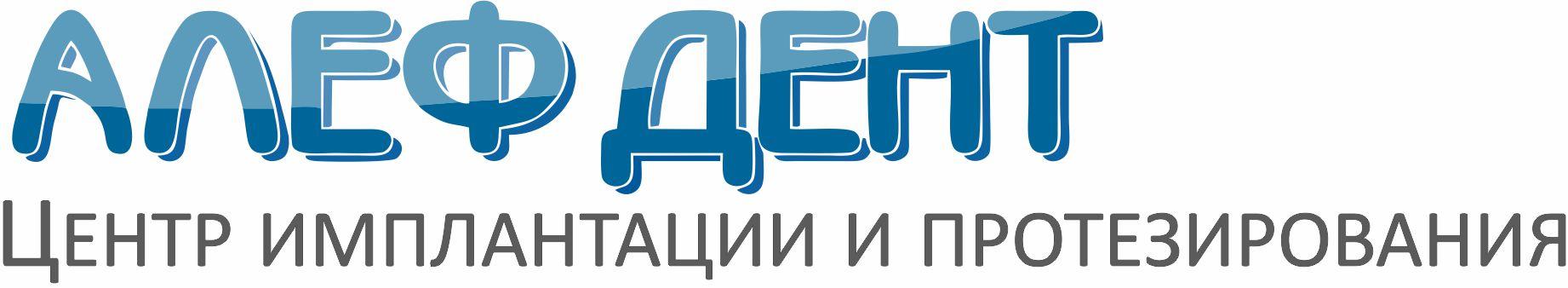 Алеф дент